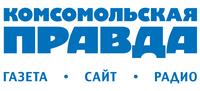 Комсомольская правда